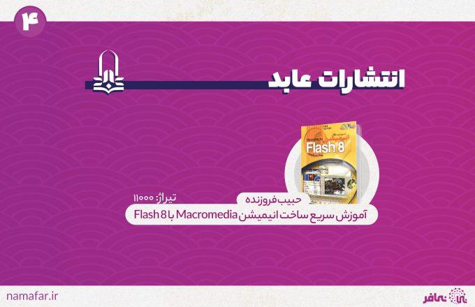 کتاب انیمیشن انتشارات عابد